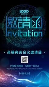 商务科技邀请函会议展会企业通用活动邀请函海报手机版