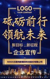 高端商务蓝金企业宣传画册公司宣传册H5