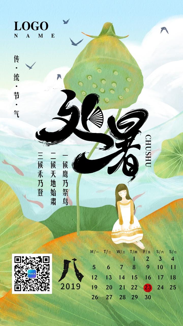 绿色手绘传统节气之处暑节气插画风企业宣传海报