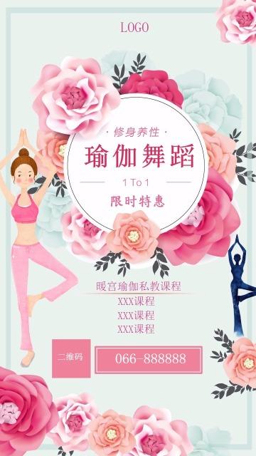 舞蹈 瑜伽 成人小孩 兴趣班 宣传促销唯美浪漫海报