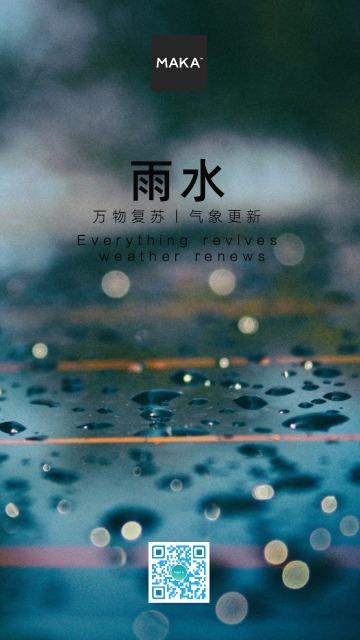 高级感意境雨水节气海报