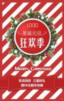 圣诞节电商促销模板 元旦促销