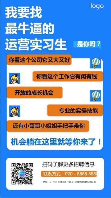 科技风HR人力行政企业职场实习招聘宣传海报
