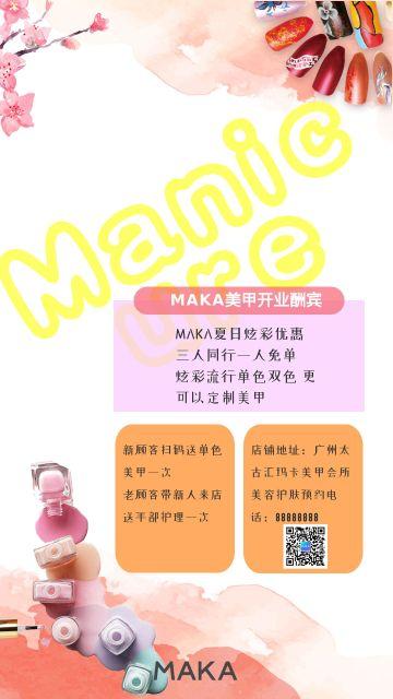 粉色创意丽人美甲店开业使用的海报模版