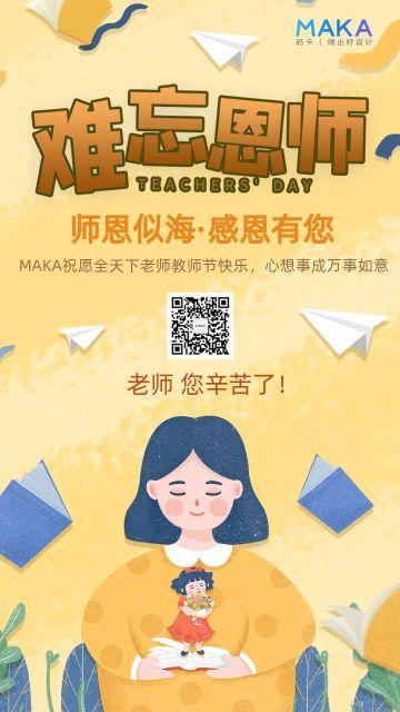 黄色简约教师节祝福宣传贺卡海报