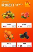 进口水果农产品展销会邀请函