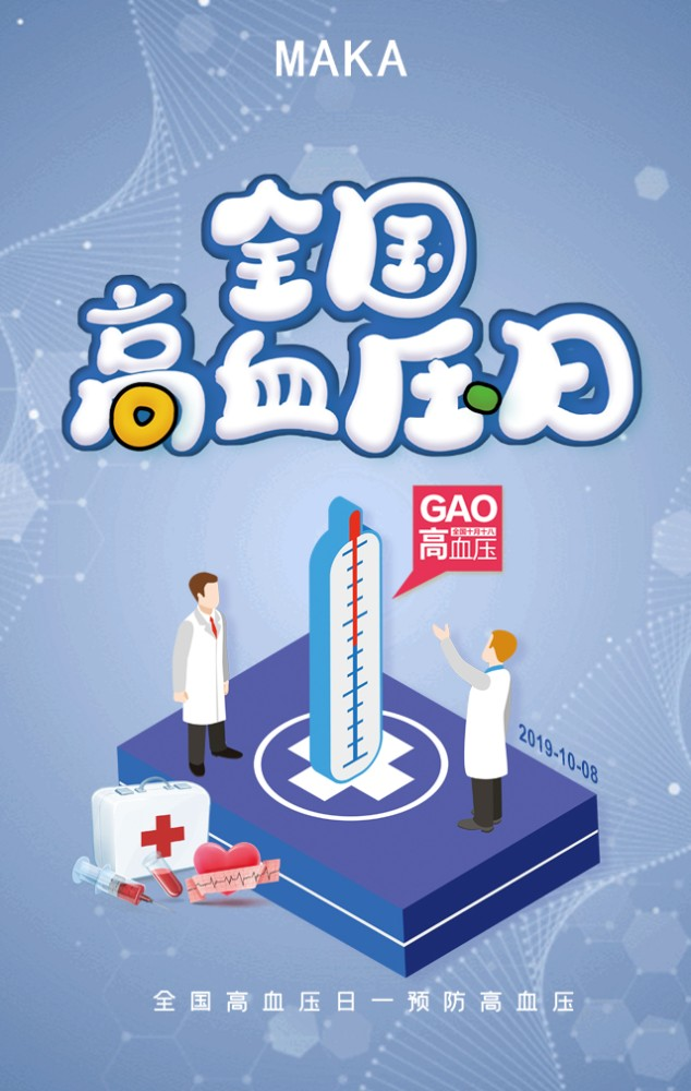 动态全国高血压日公益宣传义诊活动宣传H5