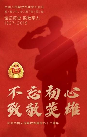 八一建军节祝福节日活动宣传推广H5模板