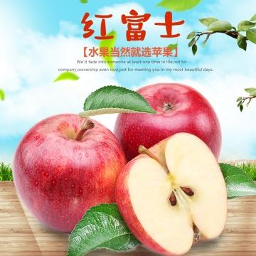 清新简约百货零售美食生鲜水果苹果红富士促销电商主图
