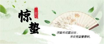 手绘中国风二十四节气之惊蛰公众号通用封面大图