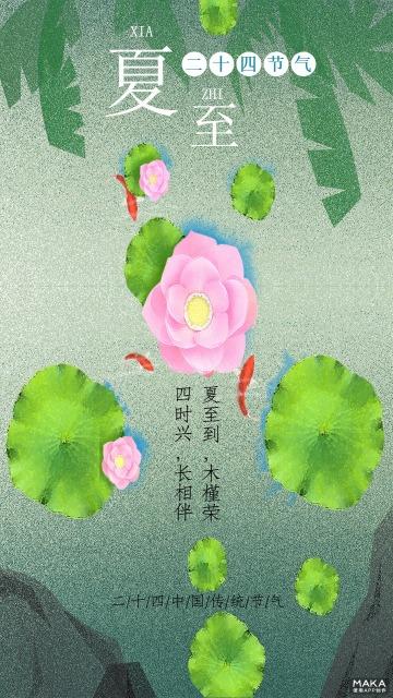 中国二十四节气之夏至宣传海报绿色调文艺清新风格