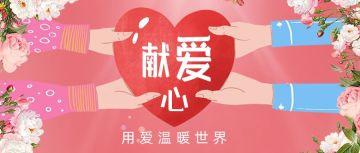 用爱温暖世界献爱心公众号首图