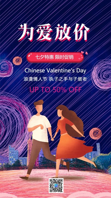 七夕情人节手绘风产品宣传促销海报