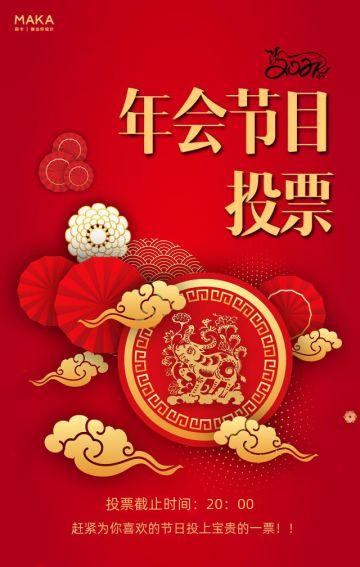 红色喜庆中国风年会节目投票活动H5