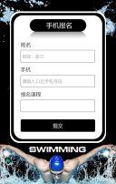 黑色简约游泳场馆招募会员宣传H5