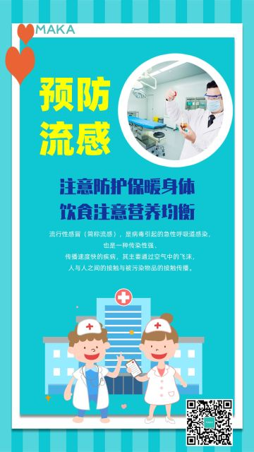 扁平简约设蓝色健康医疗温馨提示传染病宣传海报