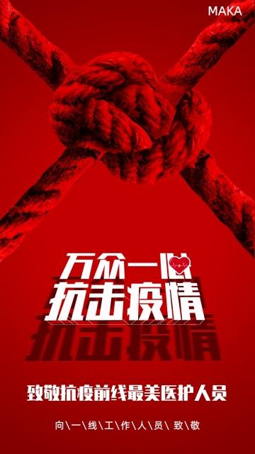 疫情致敬红色温馨抗击疫情致敬前线人员视频模板