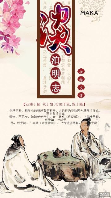 中国风简约传统文化宣传海报设计