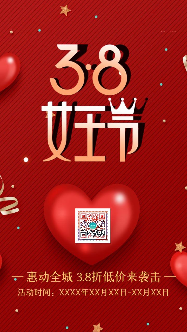 新红金大气38妇女节女神节促销优惠活动海报