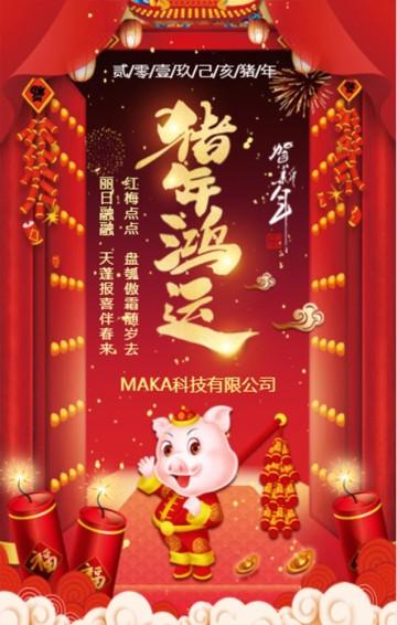2019年春节  红色喜庆  中国风  企业/个人  新年祝福  春节贺卡  拜年贺卡