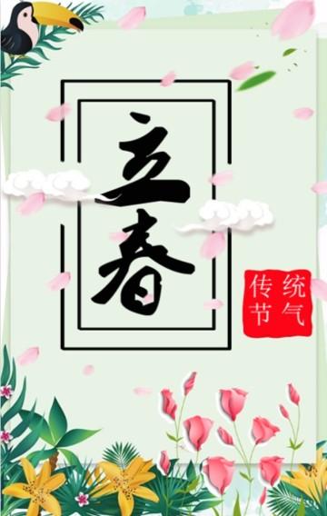 立春中国传统文化24节气春天迎新春新年