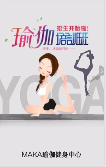 瑜伽招生培训