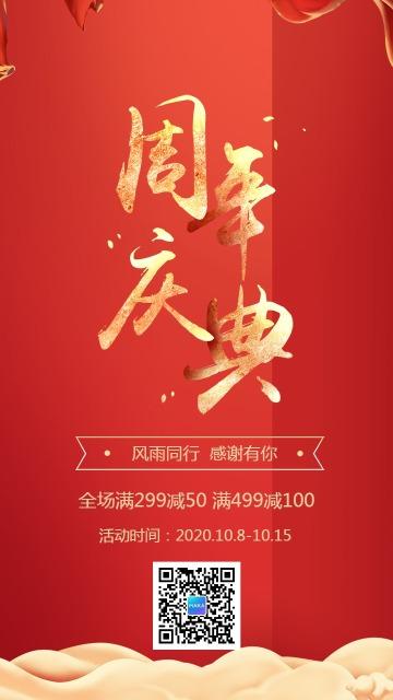 周年庆典大气简约风企业庆典促销宣传海报
