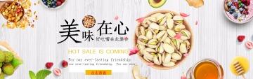 清新文艺坚果零食banner设计