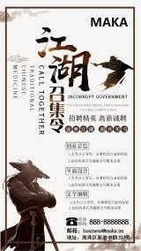 文艺古风江湖召集令企业公司或工作室校园团体招聘活动宣传手机海报