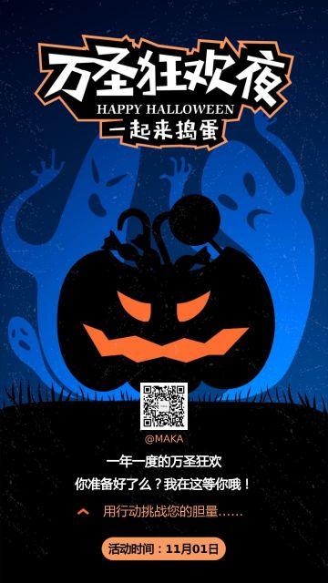 万圣节2019派对主题活动企业店铺通用蓝色节日促销宣传海报