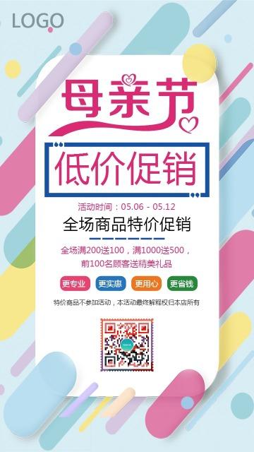 时尚酷炫母亲节优惠活动电商微商通用促销海报模板