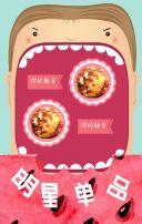 冰凉夏日甜品水果餐饮零食开业促销
