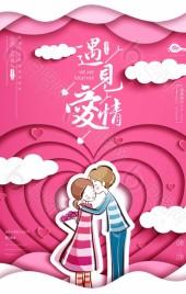 七夕-情人节-促销信息-节日问候