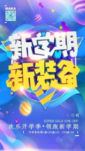 创意立体字欢乐开学季促销海报