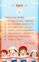 寒假招生卡通招生宣传H5