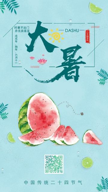 绿色简约清新插画设计风格二十四节气之大暑宣传海报