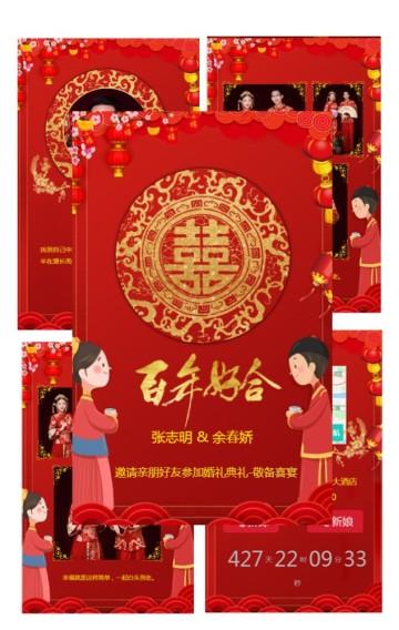 红色喜中国风中式高端大气婚礼邀请函结婚请柬请帖婚庆行业通用个人/婚礼请柬H5