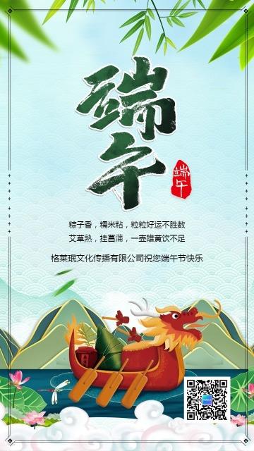 传统中国风端午佳节祝福贺卡日签海报