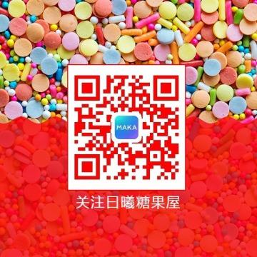 原创二维码时尚炫酷零食糖果二维码零食公众号二维码糖果推广促销二维码-曰曦