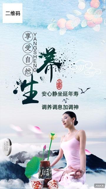 养生瑜伽宣传海报