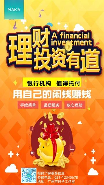 扁平简约设计风格黄色简洁大气金融理财行业投资理财基金招募促销宣传海报
