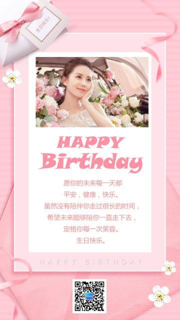 生日祝福温馨祝福问候海报模板