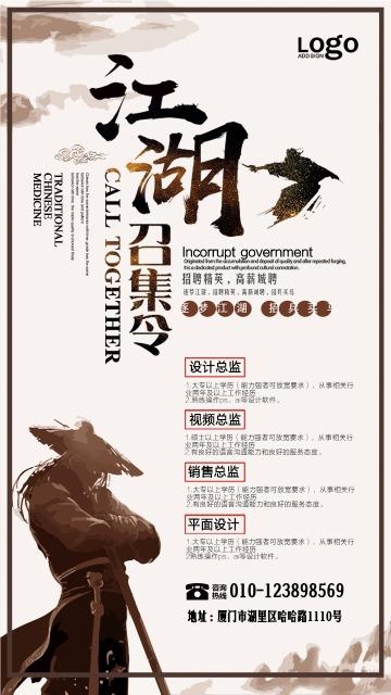 灰色简约创意中国风企业招聘宣传海报