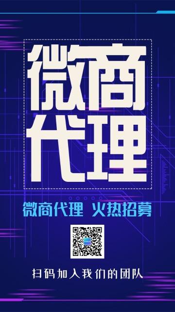 蓝色简约大气招商融资微商招募宣传海报