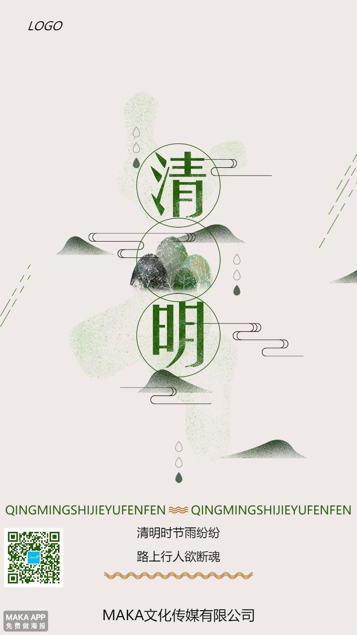 中国风清明节海报/简单大气清明节海报