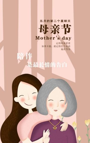 母亲节H5