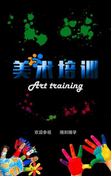 开学美术培训招生假期美术培训招生