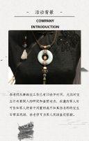 邀请函中国风
