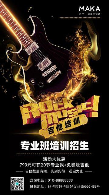 黄色炫酷吉他音乐乐器招生培训班宣传手机海报