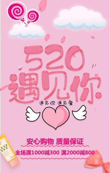 520遇见你粉色唯美风格化妆品女性用品促销宣传H5